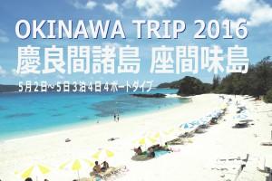 gw_okinawa